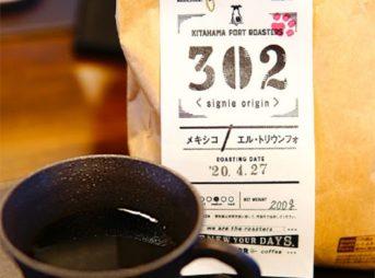 メキシコはコーヒーの名産地