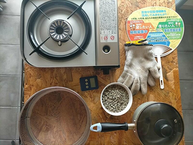 片手鍋焙煎の道具