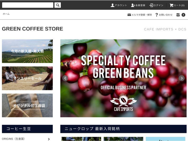 グリーンコーヒーストア