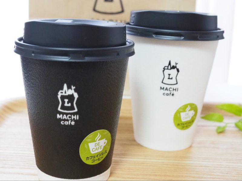 マチカフェのカフェインレスコーヒー