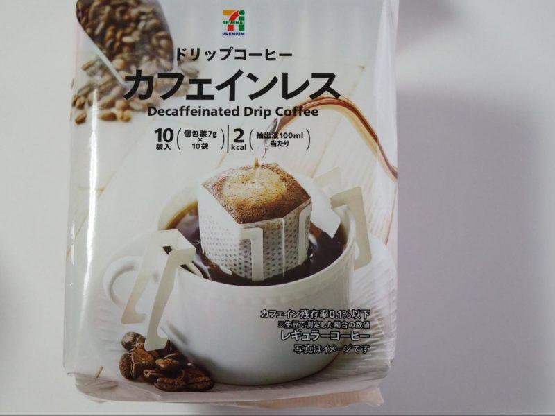 セブンイレブン 香りゆたかなカフェインレスコーヒー ドリップコーヒー