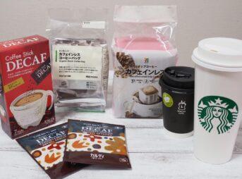 各社のカフェインレスコーヒー