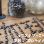インスタントコーヒーをおいしく飲むための保存方法