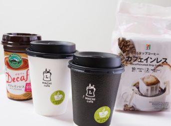 4種類のカフェインレスコーヒー
