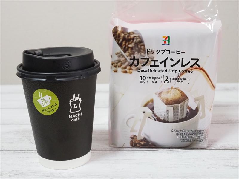 ローソンとセブンイレブンのカフェインレスコーヒー