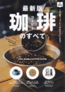 本「最新版 コーヒーのすべて」